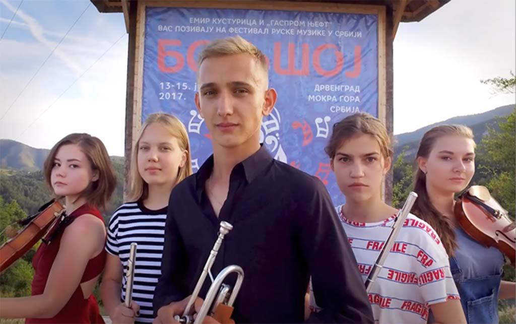 Фестиваль русской музыки Большой в Дрвенграде