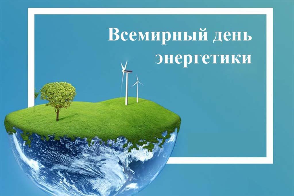 Всемирный день энергетики
