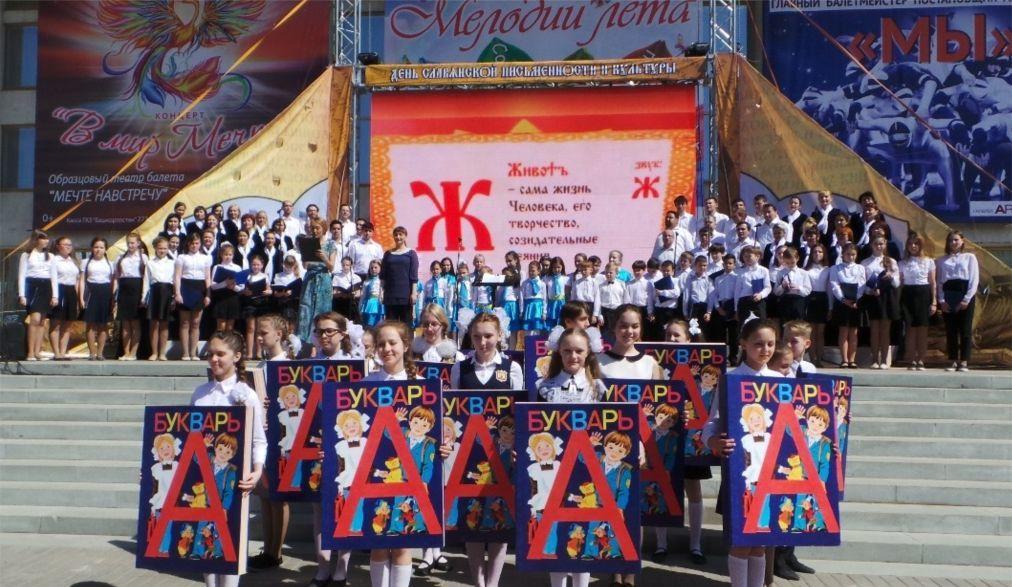 День славянской письменности и культуры в России 2a86872f9e9d4d9b060fd8d224ebe5e5.jpg